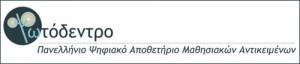 photodentro_logo