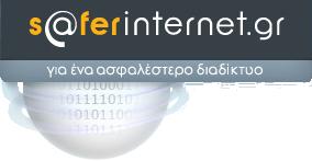 Δράση Safer Internet