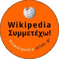 Wikipedia Συμμετέχω!