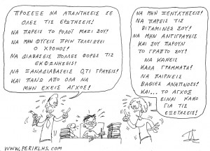 Panellhnies-goneis-agxos