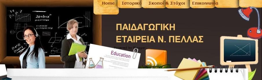 ΠΑΙΔΑΓΩΓΙΚΗ ΕΤΑΙΡΕΙΑ Ν. ΠΕΛΛΑΣ