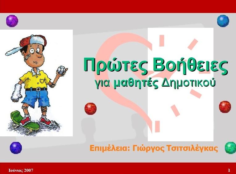 Πηγή: www.firstaid.gr/education