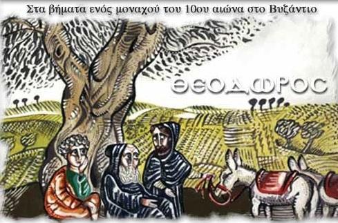 Η φανταστική ιστορία ενός μοναχού που ζει και ταξιδεύει στον ελλαδικό χώρο του 10ου αιώνα. Σειρά 22 επεισοδίων, που περιλαμβάνει παιχνίδια, δραστηριότητες και διαγωνισμό.