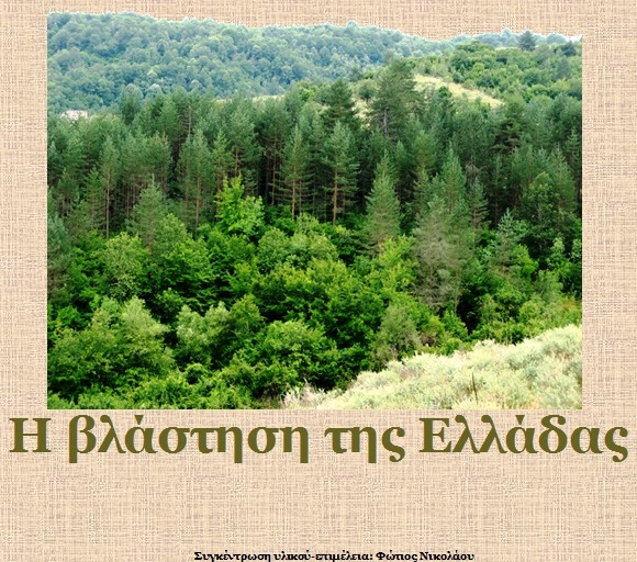 Πηγή:http://blogs.sch.gr/foniko/