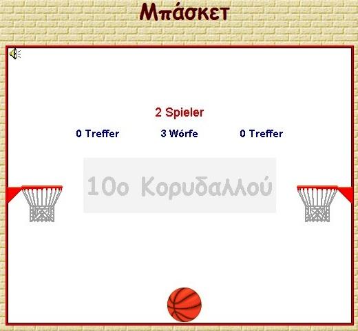 «Μπάσκετ» από το Δ.Σ. Κορυδαλλού
