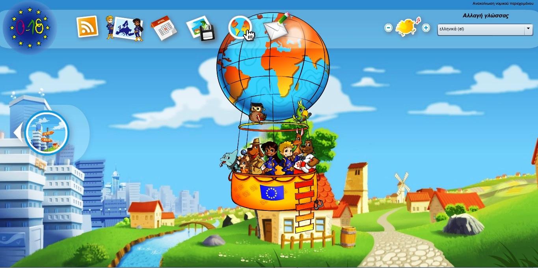Δικτυακός τόπος της Ε.Ε.για τα δικαιώματα του παιδιού.