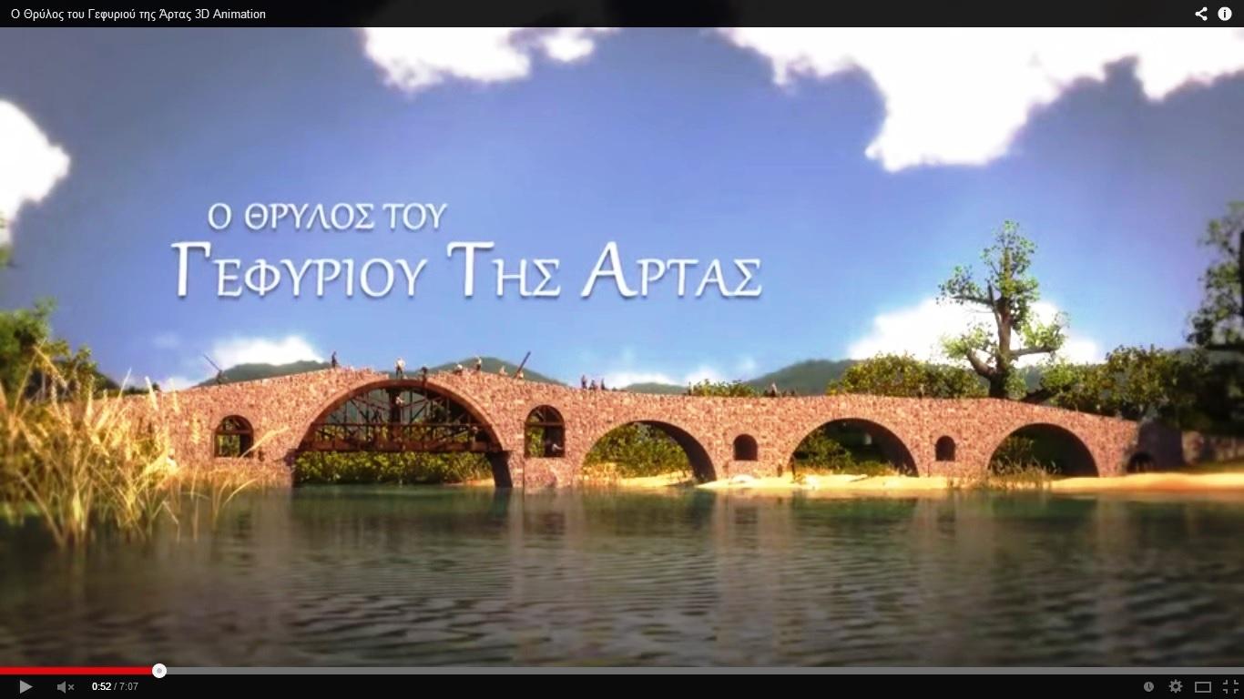 Δημοσιεύτηκε στις 8 Μαΐ 2014 από την ΠΕΡΙΦΕΡΕΙΑ ΗΠΕΙΡΟΥ (Epirus Treasures)