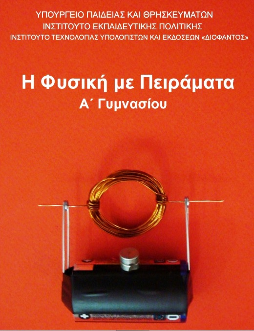 Πηγή:http://ebooks.edu.gr/
