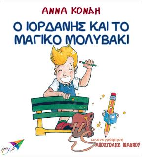 Μέσα από το παραμύθι «Ο Ιορδάνης και το μαγικό μολυβάκι», τα παιδιά θα καταλάβουν ότι η γλώσσα και η ορθογραφία είναι ένα παιχνίδι. Οι γονείς και οι δάσκαλοι πρέπει να τα βοηθήσουν να κατανοήσουν τον μαγικό κόσμο της γλώσσας, να τον ξεκλειδώσουν και να τον αγαπήσουν. Σε αυτή τους την προσπάθεια, ο μικρός Ιορδάνης θα είναι ο βοηθός τους.(Πετάει ελεύθερα στο Διαδίκτυο με άδεια Creative Commons)