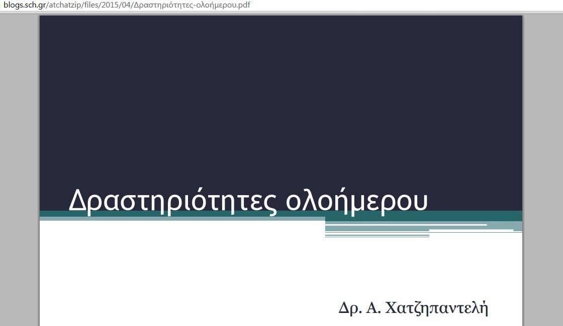Πηγή:http://blogs.sch.gr/atchatzip/ της Δρ. Α. Χατζηπαντελή
