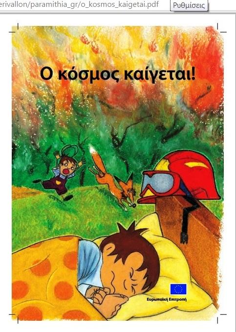 Περιβαλλοντικό παραμύθι από το Κυπριακό Κέντρο Περιβαλλοντικής΄Ερευνας & Εκπαίδευσης /Ευρωπαϊκή Επιτροπή Ο ΚΌΣΜΟΣ ΚΑΊΓΕΤΑΙ! Λουξεμβούργο: Υπηρεσία Επισήμων Εκδόσεων των Ευρωπαϊκών Κοινοτήτων