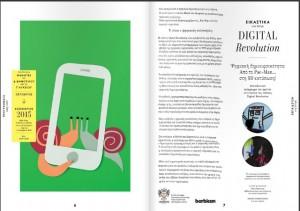 Πληροφορίες για την Έκθεση Digital Revolution
