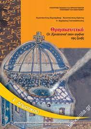 Διαδραστικό Βιβλίο