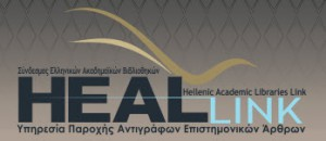 logo-heal-link