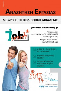 Job Search in Levadia Library