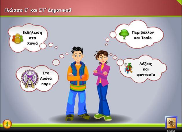 Εκπαιδευτικό παιχνίδι γλώσσας για τους μαθητές της Ε΄& Στ΄τάξης