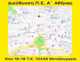 Επικοινωνία:Δ/νση Π. Ε. Α' Αθήνας
