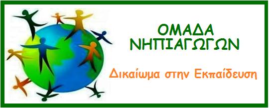 ΟΜΑΔΑ ΝΗΠΙΑΓΩΓΩΝ-Δικαίωμα στην εκπαίδευση