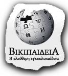online Εγκυκλοπαίδειες