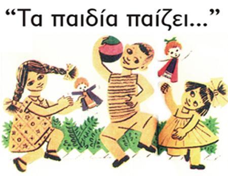 taPaidiaPaizei-Paizei2_774702388