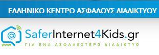 Ασφαλές διαδίκτυο