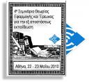 seminar_ereyna.jpg