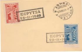 021_κάρτα_ Κορυτσά_ 22-11-1940